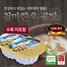 철마한우곰탕[한우수육 미포함] 300g 10팩