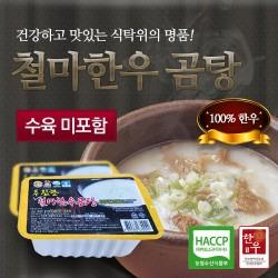 철마한우 곰탕[한우수육 미포함] 800g 8팩